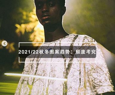 2021/22秋冬图案趋势:颓废考究