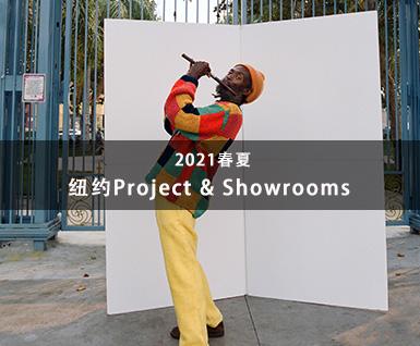 2021春夏纽约Project & Showrooms展会分析