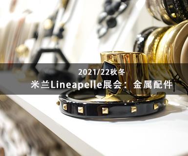 2021/22秋冬米兰Lineapelle展会:金属配件