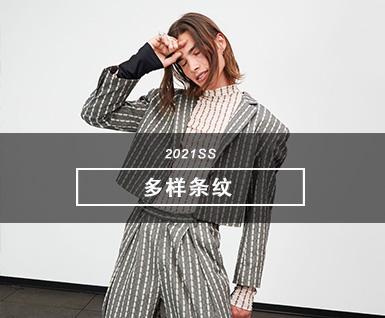 2021春夏男装T台分析-多样条纹