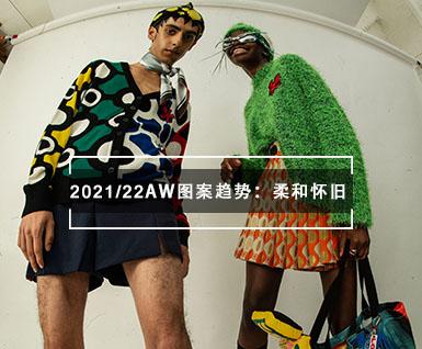 2021/22男装秋冬图案趋势:柔和怀旧