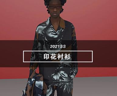 2021春夏男装T台单品分析:印花衬衫
