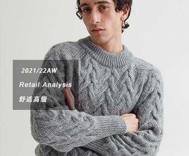 2021/22秋冬男士针织&平织专题:舒适高级