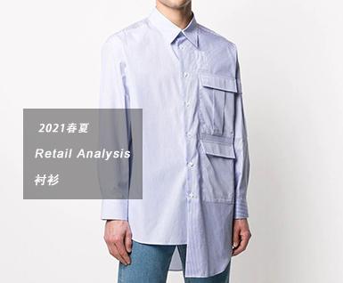 2021春夏男装时尚单品:衬衫