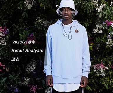 2020/21秋冬时尚单品:卫衣