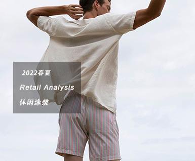 2022春夏男装时尚单品:休闲泳装