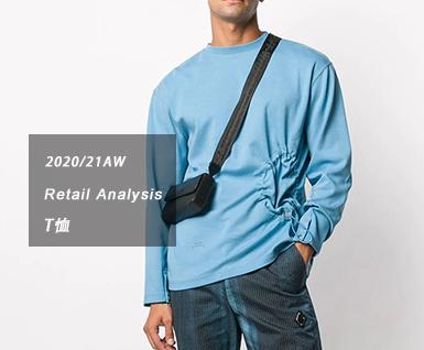 2020/21秋冬男装时尚单品:T恤
