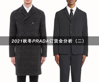 2021秋冬PRADA订货会分析(二)