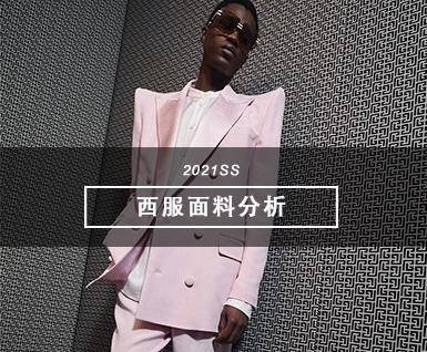 2021春夏男装西服面料分析