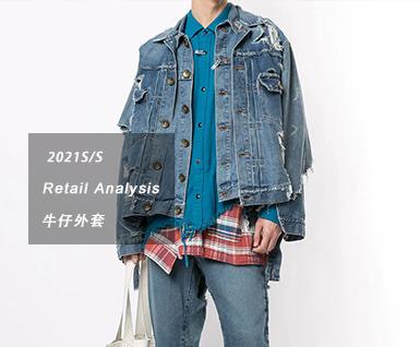 2021春夏男装单品分析:牛仔外套