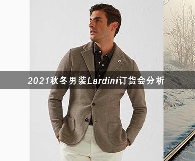 2021秋冬男装Lardini 订货会分析