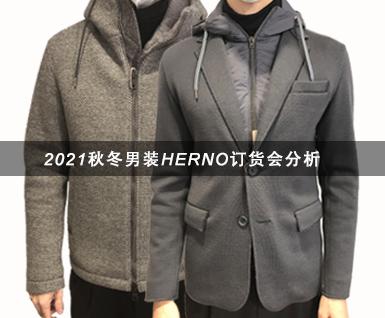 2021秋冬男装HERNO订货会分析