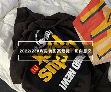 2022/23秋冬男装图案趋势:正向意义