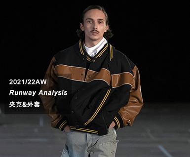 2021/22秋冬男装关键单品: 夹克&外套