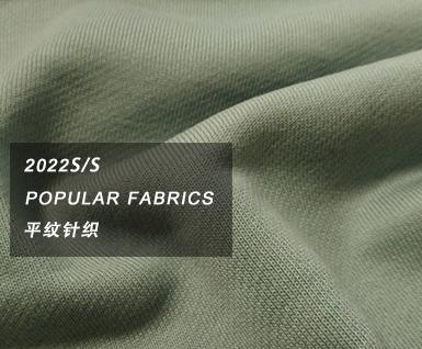 2022春夏男装平纹针织面料趋势