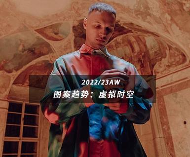 2022/23秋冬男装图案趋势:虚拟时空