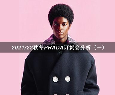 2021/22秋冬PRADA订货会分析(一)