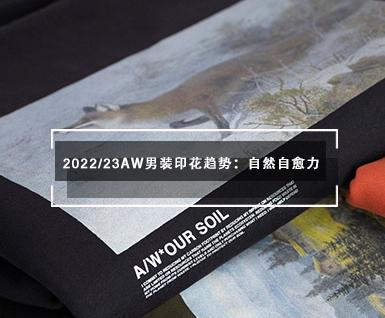 2022/23秋冬男装印花趋势:自然自愈力