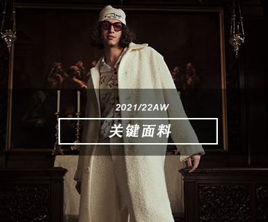 2021/22秋冬男装关键面料