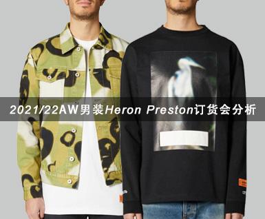 2021/22秋冬男装Heron Preston订货会分析:图案