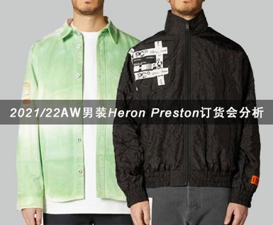 2021/22秋冬男装Heron Preston订货会分析:面料&细节