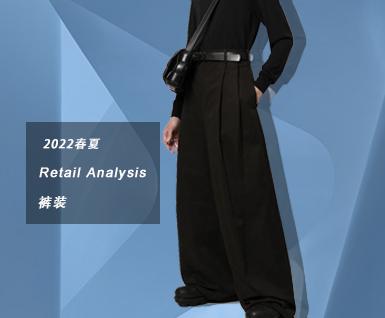 2022春夏男装关键单品:裤装