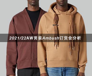 2021/22秋冬男装Ambush订货会分析(一)