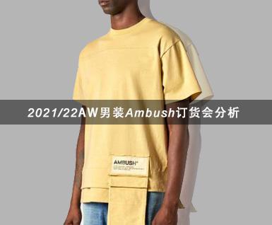2021/22秋冬男装Ambush订货会分析(二)
