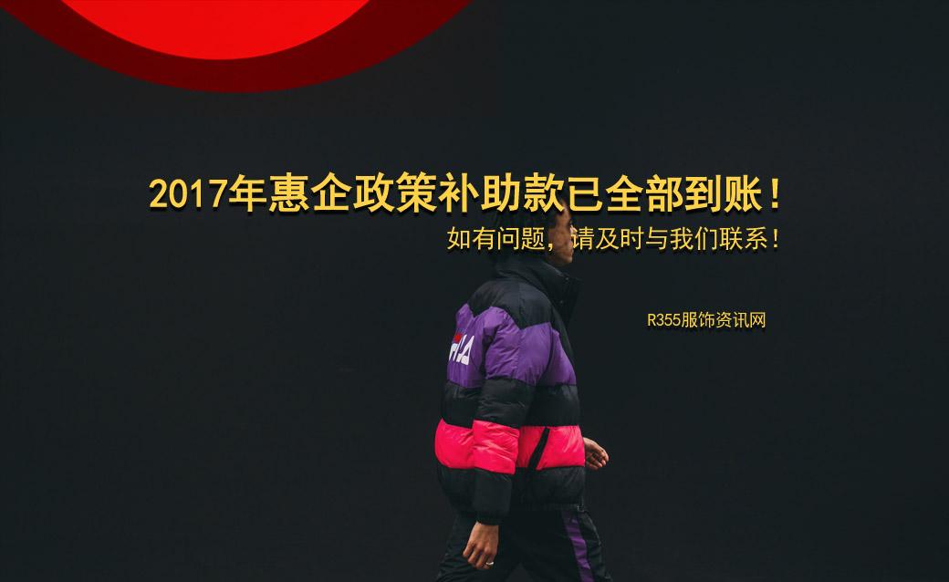 2017年惠企政策补助款已全部到账!