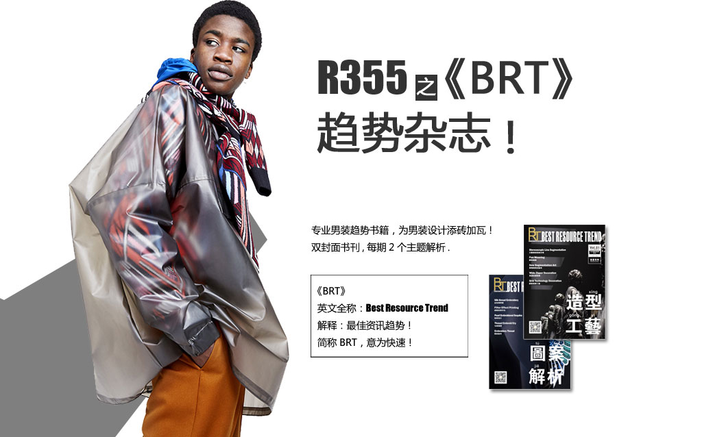 R355服饰资讯网男装趋势杂志!